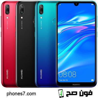 هواوي Y7 برايم 2019 سعر اليوم مواصفات مميزات Huawei Y7 Prime 2019 فون صح
