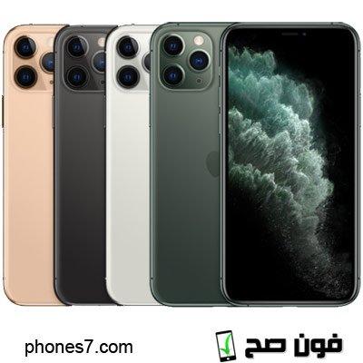 ايفون 11 برو سعر اليوم مواصفات مميزات عيوب Iphone 11 Pro